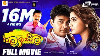 RAMBO | Full HD Super Hit Movie | Sharan | Madhuri | Arjun Janya | LADOO CINEMA HOUSE | Comedy Movie