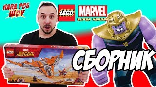 Папа РОБ Сборка Lego Marvel Superheroes Танос последняя битва Арт. 76107