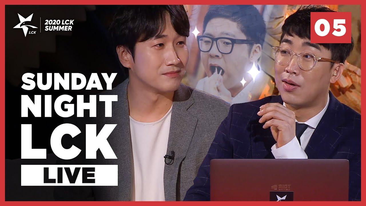[SNL] Sunday Night LCK #Ep.5