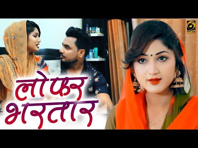 Loffer Bhartar || Tr Music & Mahi || Miss Ada & Saurbh || New Haryanvi Song 2019 || Mor Music