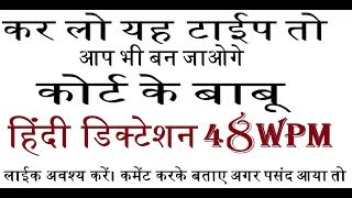 HINDI SHORTHAND DICTATION AT 48 W.P.M. TIME: 10 MINUTES For High Court EXAM 45 WPM