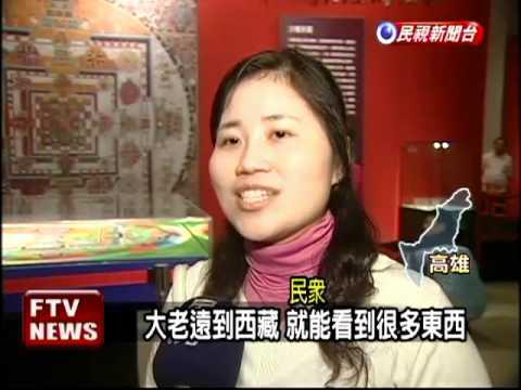 西藏沙曼荼羅天然彩沙砌造-民視新聞
