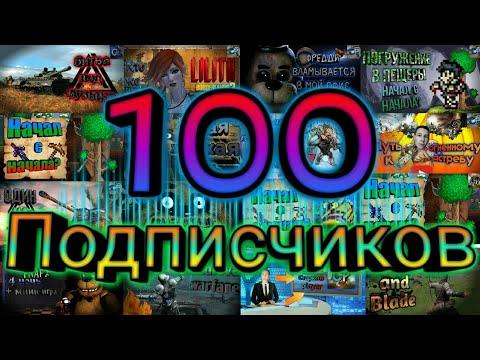 Мой путь к 100 подписчиков