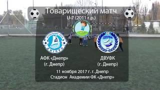 """АФК """"Днепр"""" (2011) - ДВУФК (2011). 11.11.2017"""