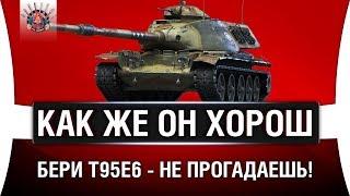 T95E6 - НУЖНО БРАТЬ