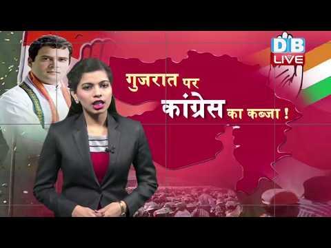 गुजरात चुनाव : आ गया सर्वे,कांग्रेस को 110 से 115 सीटें |Exit poll congress internal survey