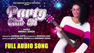 Party Club Di Full Audio Song | Mirika Singh | VSG Music | New Punjabi Song 2017