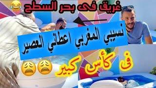 نسيبي 🇲🇦 **  اعطاني 🇪🇬 العصير في كأس 🏆 كبير   ☹️🇪🇬❤️🇲🇦|غريق فى بحر السطح❤️@Ahmed Zidan