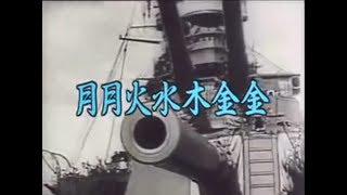 【作業用BGM】10時間耐久、月月火水木金金、社畜用BGM【軍歌】