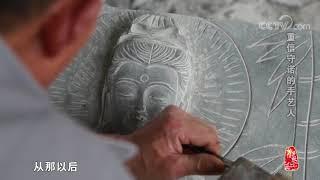 [中华优秀传统文化]重信守诺的手艺人| CCTV中文国际
