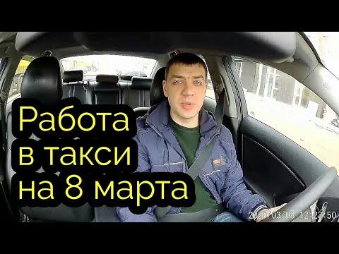 Работа в такси на 8 марта Киев.