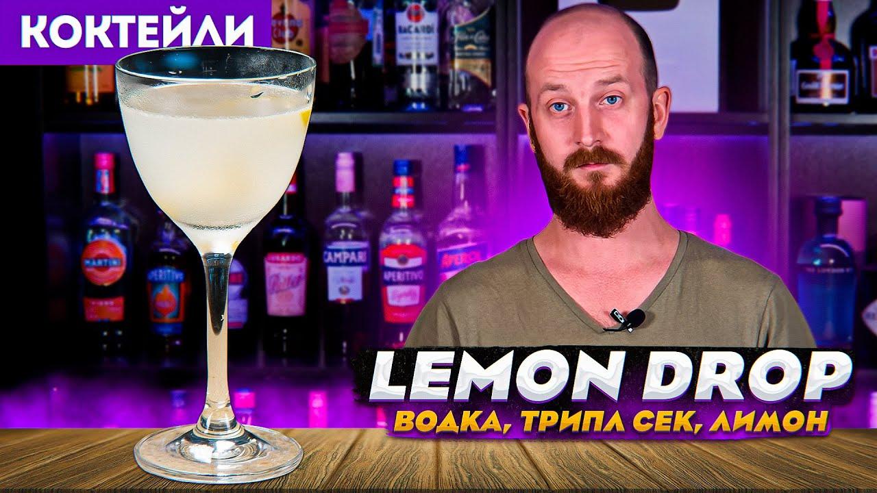 LEMON DROP — коктейль Лемон Дроп Мартини: водка, Трипл сек