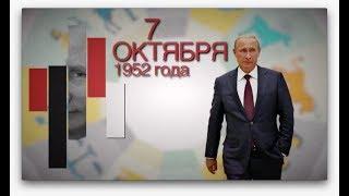 Гороскоп Владимира Путина