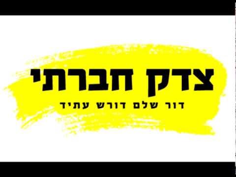 המחאה החברתית חוזרת .2 מיליון ישראלים יצעדו ברחובות. האתיופים הערבים הבדואים והחרדים מצטרפים למחאה החברתית. Hqdefault