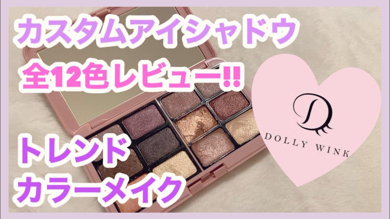 【make*cosmetic】DollyWinkの新作のカスタムアイシャドウ全12色レビュー【ドーリーウインク*トレンドカラーメイク】