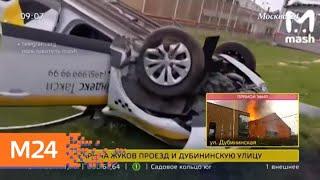 Смотреть видео Таксист устроил гонки с полицией и перевернулся - Москва 24 онлайн