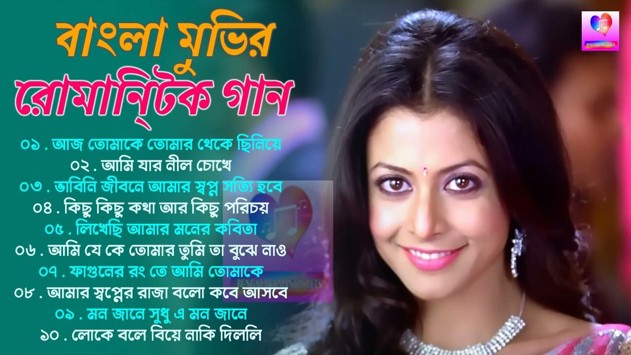 Bengali Old Romantic Songs | বাংলা সিনেমার অসাধারন গান | Evergreen Old Song | Bengali Romantic Hits