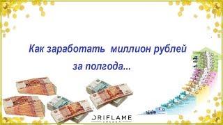Хочешь миллион?Инструкция о том как заработать миллион за пол года!СРОЧНО СМОТРЕТЬ ВСЕМ!