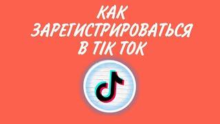 Как зарегистрироваться в Tik tok?