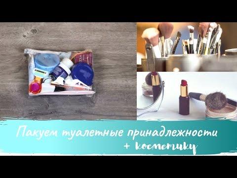 Ручная Кладь |  ЖИДКОСТЬ В РУЧНУЮ КЛАДЬ - Как упаковать? ручная кладь в самолет | Busy Life Notes