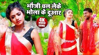 Jhijhiya Star Kanhaiya Kumar का New डी जे विडियो काँवर गीत - भौजी चल लेके भोला के दुआर - Bolbam Song