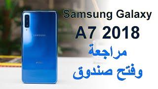 مراجعة جوال سامسونج samsung galaxy A7 2018 - فتح صندوق جوال سامسونج samsung galaxy A7 2018