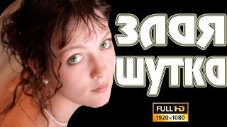 Фильм Злая шутка (2017) | РУССКИЕ ФИЛЬМЫ 2017