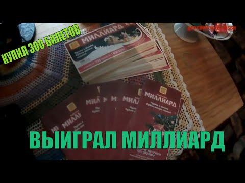 Купил 300 билетов Русское лото Новогодний тираж 2020.ВЫИГРАЛ МИЛЛИАРД!