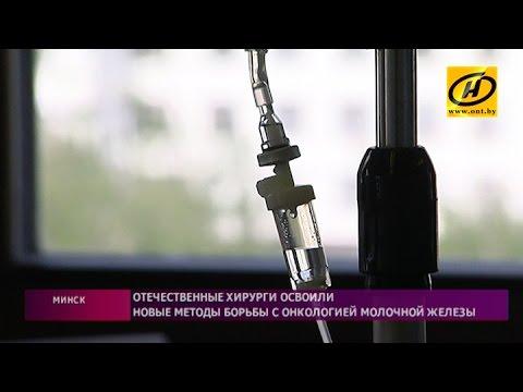 Новые методики лечения рака молочной железы освоили в Минском онкологическом диспансере