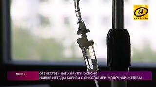 видео Дискуссия. Лечение рака молочной железы без вреда для сердца