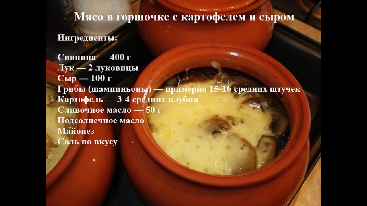 Мясо в горшочках с картошкой и сметаной в духовке рецепт пошагово 4