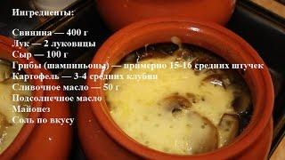 Мясо с картошкой в горшочках (Мясо с картошкой и сыром в духовке)