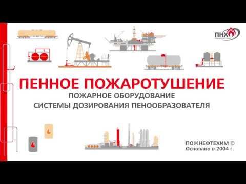 Пожарное оборудование Пожнефтехим для систем пенного пожаротушения