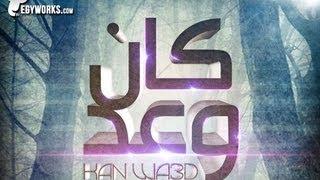 Kan Wa3d   كان وعد - Nour El-Deen Ft. KaiseR, Yukka Shahin and Dinho
