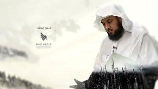 العالم الأخير l الحلقة الرابعة والعشرون l الشفاعة الجزء الثاني  l د. محمد العريفي