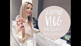 Vlog #12: Шопинг на 5000 рублей