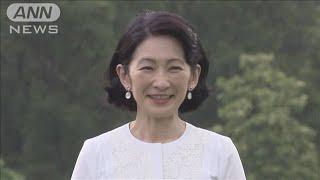 紀子さま きょう53歳の誕生日 質問に文書で回答(19/09/11)