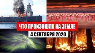 Катаклизмы за день 4 сентября 2020 | месть природы, изменение климата, событие дня, в мире, база х