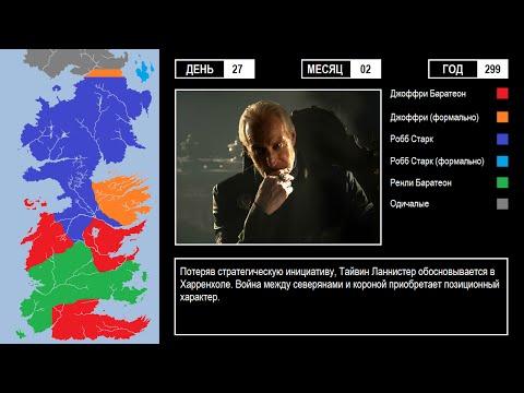 Интерактивная карта Игра Престолов Вики Fandom powered
