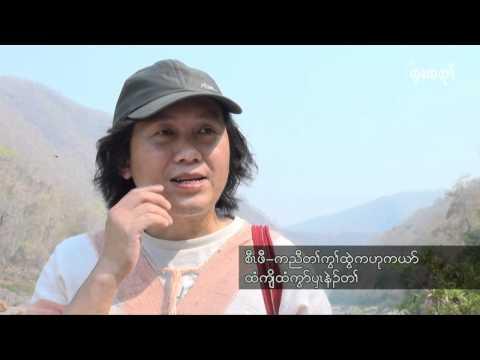 Investors sabotage peace: KRW by Kwe Ka Lu