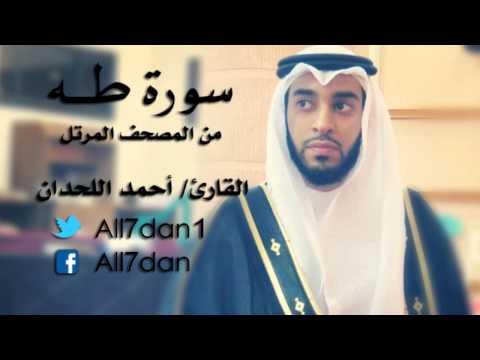 أحمد اللحدان - سورة طـه