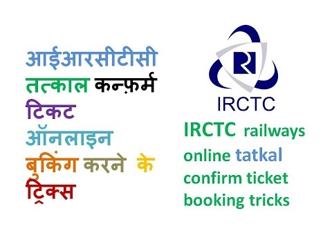 tatkal ticket booking tricks 2017 on irctc railway ticket booking site