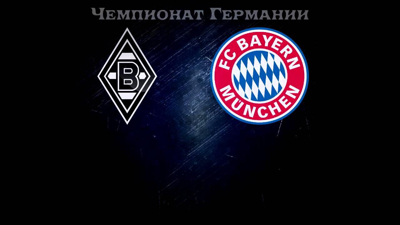 Прогноз на матч Боруссия Менхенгладбах - Бавария 25 ноября 2017