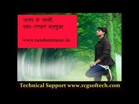 janam ke saathi nirgun song by Tandan Balamuwa