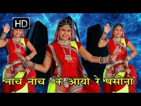 नाच नाच के आयो रे पसीनो || Nach Nach ke aayo Re Pasino || Rajasthani HIts Bhajan 2016