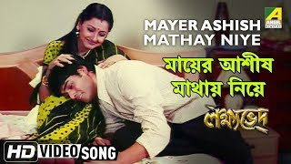 Mayer Ashish Mathay Niye | Lakshyaved | Bengali Movie Song | Sujoy Bhomick