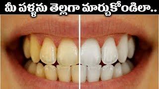 నిమిషాల్లో మీ పచ్చని దంతాలని తెల్లగా మర్చుకొండి ఇలా || Natural Teeth Whitening | Health tips
