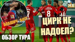 Победа СПАРТАКА, драки в САМАРЕ, третье место ЦСКА. Обзор матчей РПЛ