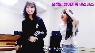 트와이스 (TWICE) 상어가족 모챙댄스? MOMO & CHAEYOUNG'S Baby Shark Dance
