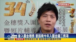 撿卡誤踩油門遭夾身亡 竟是導演劉振南